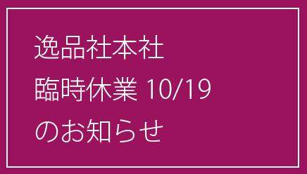 逸品社本社臨時休業10月19日のお知らせ
