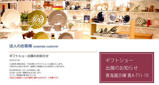2019秋冬展示会のお知らせ掲載