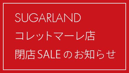 シュガーランド コレットマーレ店閉店セールのお知らせ
