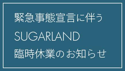 シュガーランド 臨時休業のお知らせ