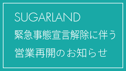 シュガーランド 営業再開のお知らせ