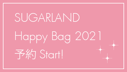 シュガーランド福袋2021予約受付
