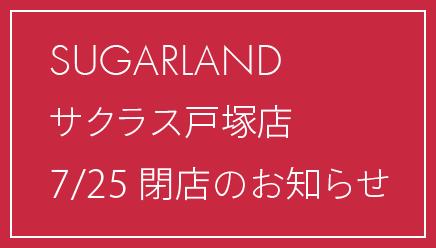 シュガーランド サクラス戸塚店閉店のお知らせ
